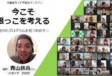 「月イチ学習会オンライン」(6月)を実施しました。