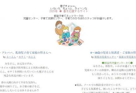 #臨時休館でも児童館(10)