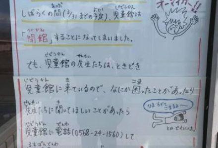 臨時休館でも児童館(3)