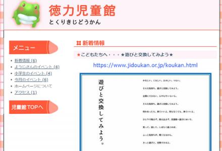 #遊びと交換(16)
