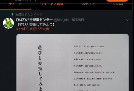 #遊びと交換(22)