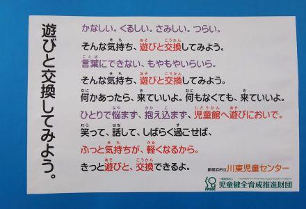 #遊びと交換(7)