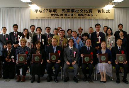 平成27年度児童福祉文化賞表彰式を開催しました