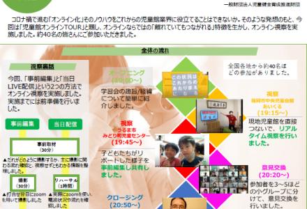 「月イチ学習会オンライン」(7月)を実施しました。