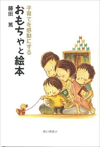 藤田さんの著書『子育てを感動にするおもちゃと絵本』