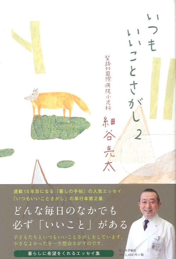 細谷亮太さんの著書『いつもいいことさがし2 』