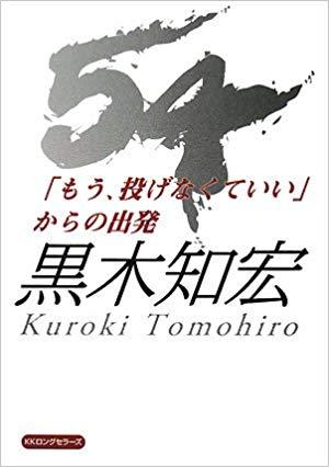 ジョニー黒木さん本著書『54「もう投げなくていい」からの出発』(KKロングセラーズ)