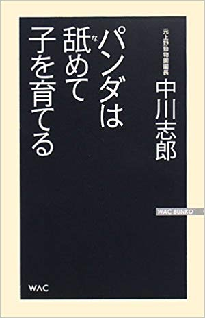 中川志郎さんの著書のご紹介: 動物の親子関係や本能がわかる『パンダは舐めて子を育てる』(ワック株式会社)