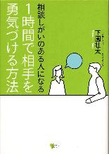 著書『相談しがいのある人になる 1時間で相手を勇気づける方法』