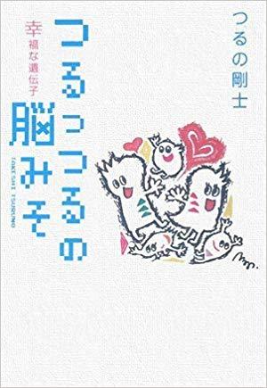 つるのさん初のエッセイ『つるっつるの脳みそ  幸福な遺伝子』 ISBN978-4270003961 (2008/8) ランダムハウス講談社